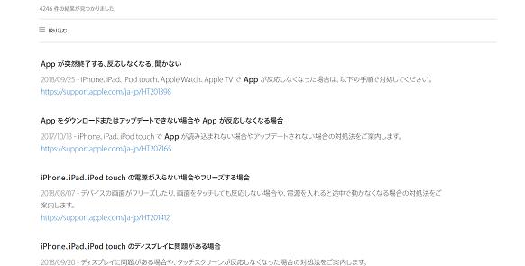 Apple,公式サイト,検索結果