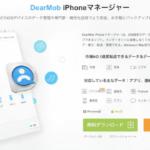 DearMob iPhoneマネージャーでiPhoneを完璧に管理する方法