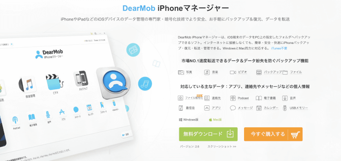 DearMob iPhoneマネージャー