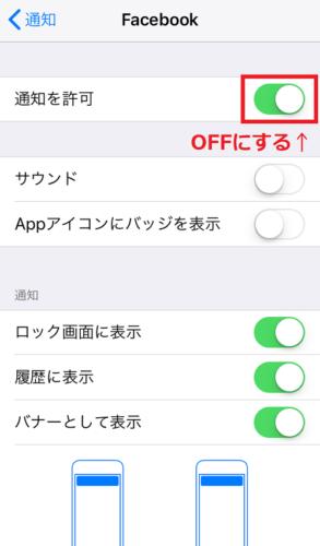iPhone,通知,OFF