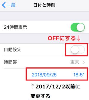 iPhone,日付と時刻の変更