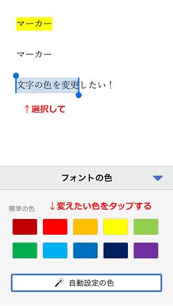 iPhone,Word,文字色変更設定