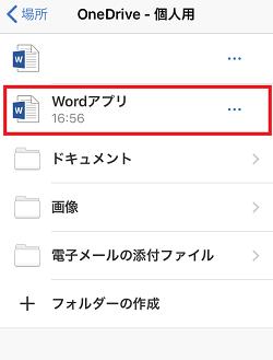 iPhone,Word,ファイルを開く