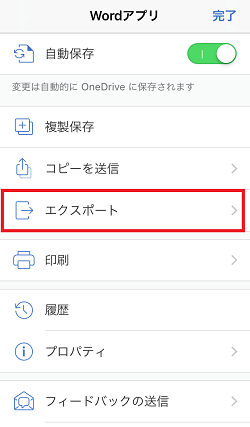iPhone,Word,エクスポート