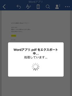 iPhone,Word,pdfにエクスポート