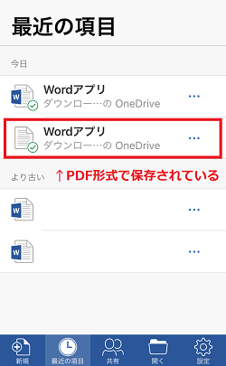 iPhone,Word,PDFファイルを確認