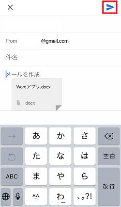 iPhone,Word,メールに添付