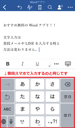 iPhone,Word,文字入力