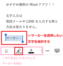 iPhone,Word,マーカー選択