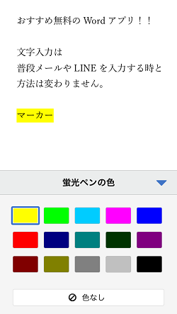 iPhone,Word,マーカー