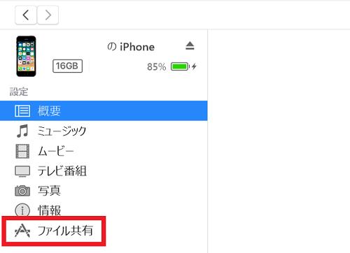 Windows,iTuens,ファイル転送