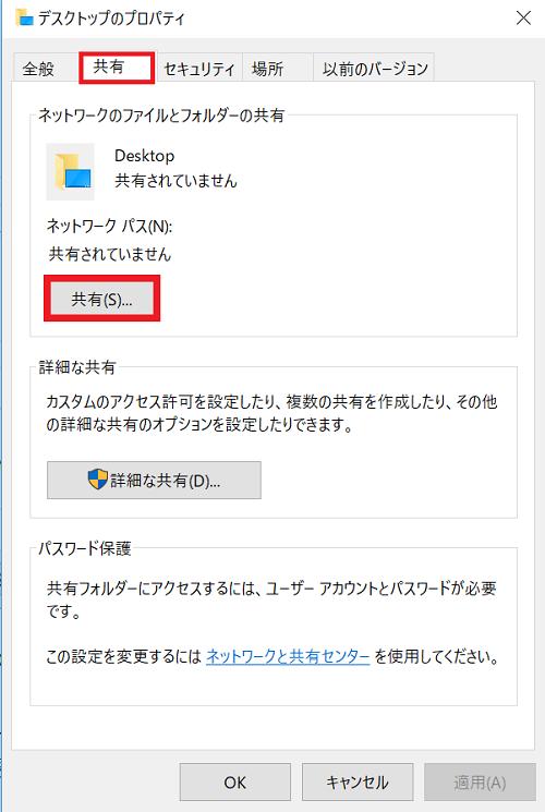 Windows,ファイル共有設定,iPad
