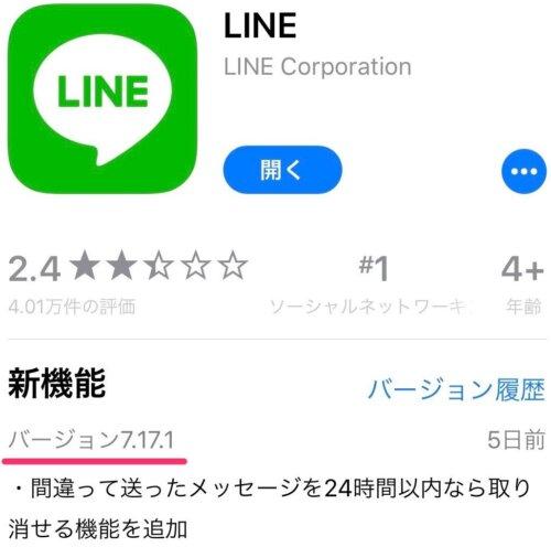 LINEのインストール