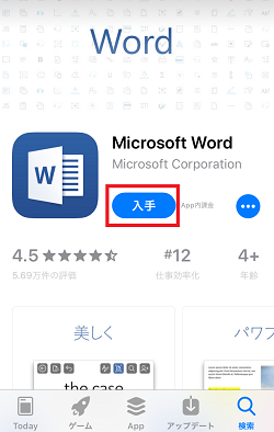 Microsoft Word,AppleStore,入手