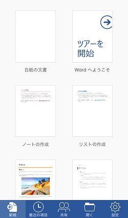 Microsoft Word,管理画面