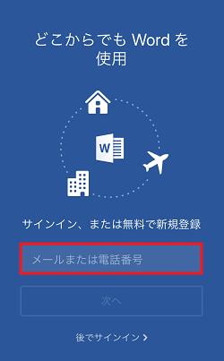 Microsoft Word,サインイン