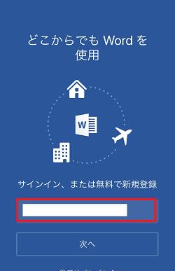 Microsoft Word,サインイン,入力