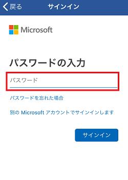 Microsoft Word,サインイン,パスワード入力画面