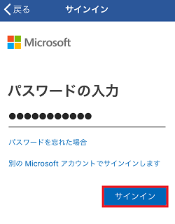 Microsoft Word,サインイン,パスワードを入力