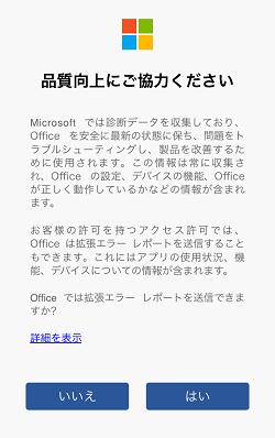 Microsoft Word,確認事項