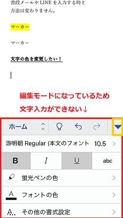 iPhone,Word,編集モード