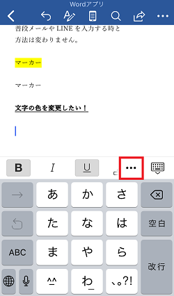 iPhone,Word,キーボード