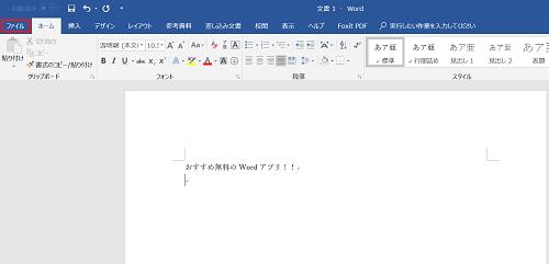 Word,ファイル