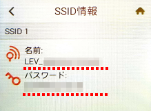 ポケット WiFi W05 SSID パスワード 確認方法