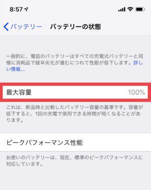 iPhone バッテリー 最大容量
