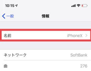 iPhone デザリング SSID