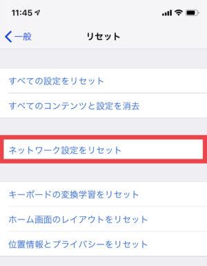 iphone,ネットワーク設定をリセット