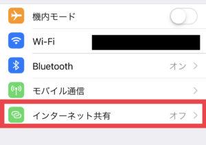 iPhone デザリング 設定方法