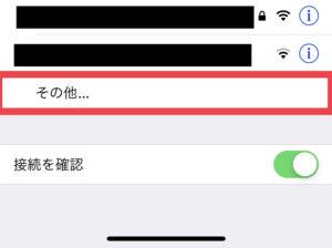 iPhone,wifi,パスワード,SSID,その他