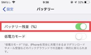 iPhone バッテリー残量オン