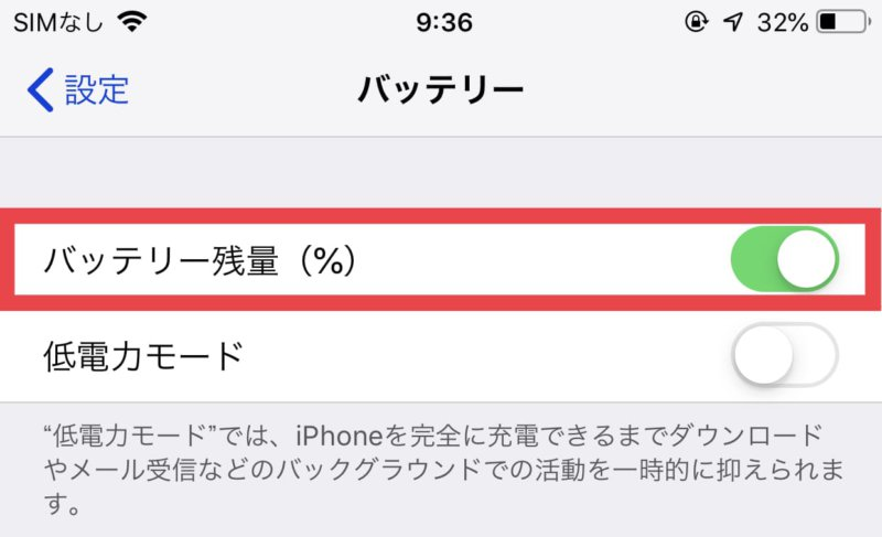 iPhone,バッテリー残量オン,設定