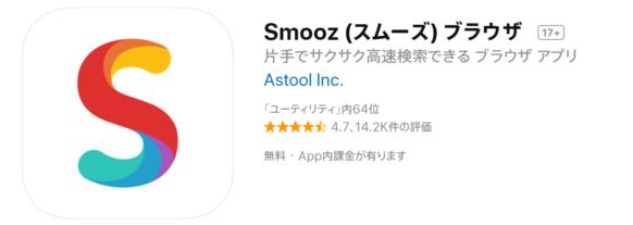 iPhone,ブラウザアプリ,Smooz