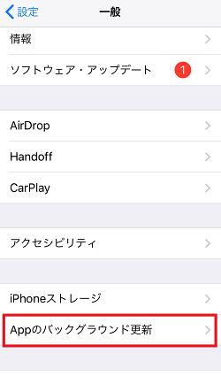 iPhone,バックグラウンド通信,設定