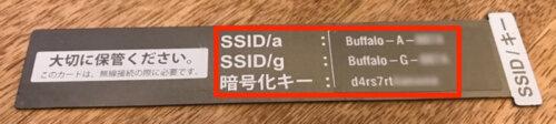 wifi セットアップ カード