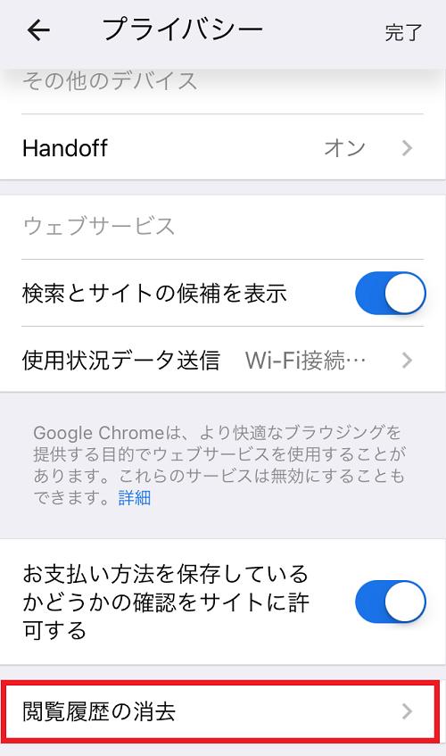 iPhone,Google Chrome,閲覧履歴の消去