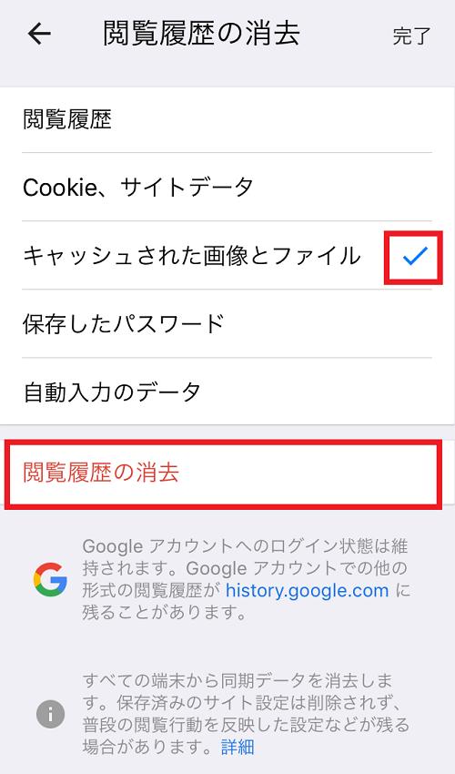 iPhone,Google Chrome,キャッシュ削除
