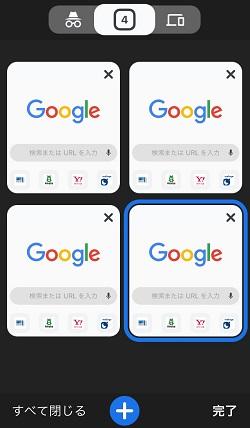 iPhone,Google Chrome,タブ