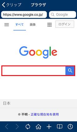 iPhone,Clipbox,検索