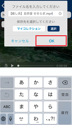 iPhone,Clipbox,保存