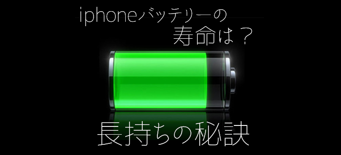iphone,バッテリー寿命