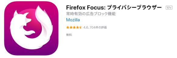 iPhone,ブラウザ,FireFox Focus