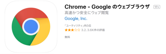 iPhone,ブラウザ,Google Chrome