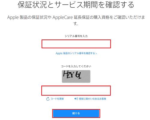 Appleサポート,保証状況,シリアル番号