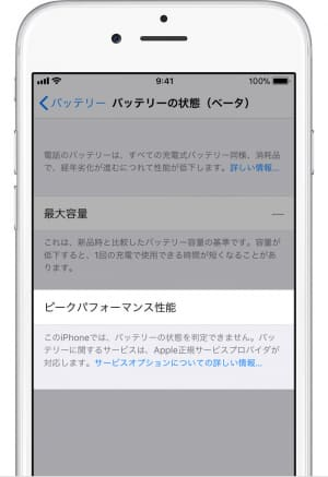 iPhone バッテリー ピークパフォーマンス