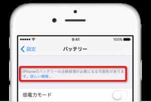 iPhone iPhoneのバッテリーの点検修理が必要になる可能性があります