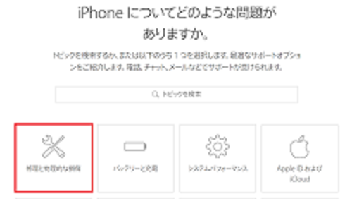 Apple,iPhone,故障